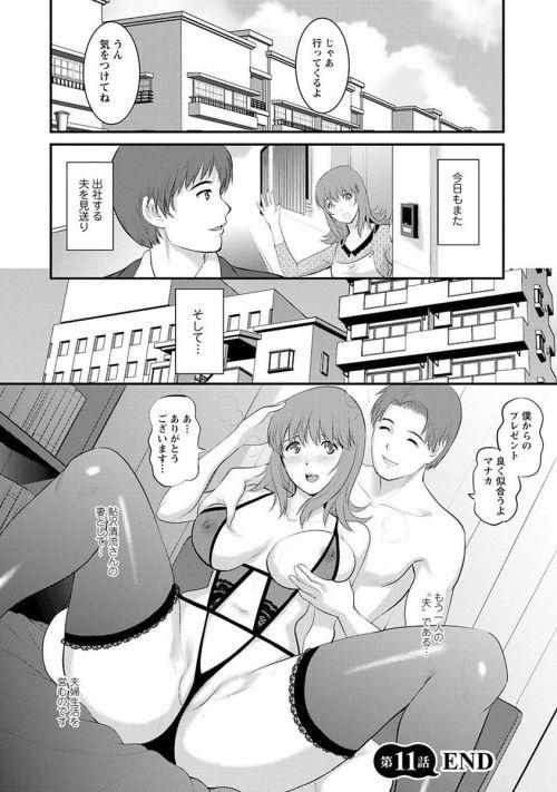 Rental Hitozuma Manaka-san ~Part Time Manaka-san 2~ - part 3