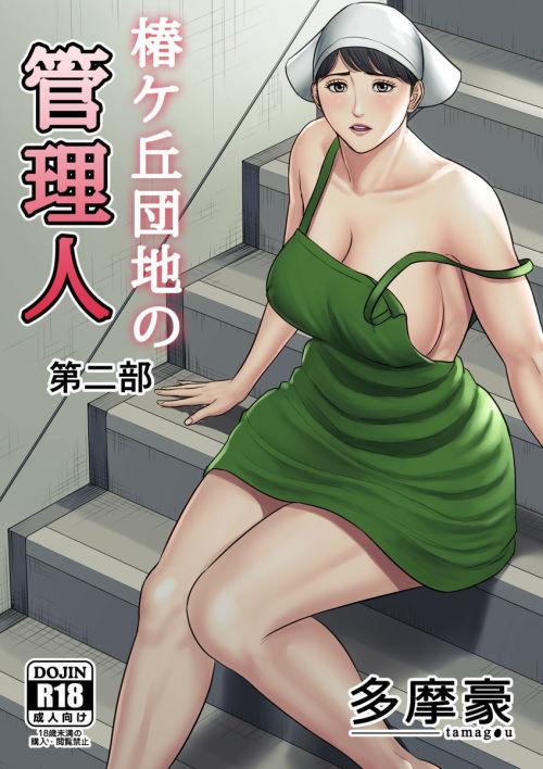 Tsubakigaoka danchi keine kanrinin