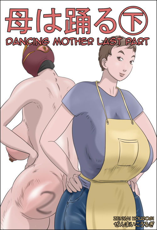 Haha wa Odoru -Ge- - Dancing Mother Vol.1 Part 3