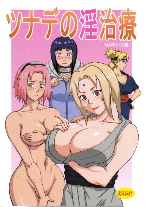 Tsunade no Inchiryou - Tsunades Sexual Therapy - part 3