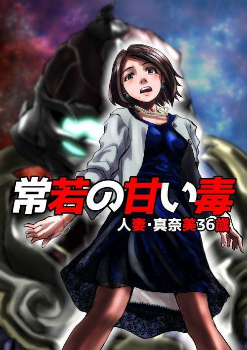 Tokowaka no Amai Doku ~ Hitozuma Manami: 36-sai The Sweet Venom of the Forever Young -Married Woman Manami 36 Years Old-